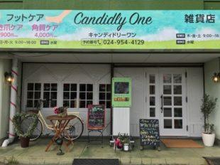 爪きり屋 キャンディドリーワン(Candidly One)