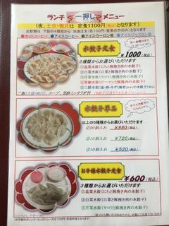 福龍餃子館